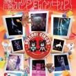 2016年国立ボリショイサーカス 東京公演
